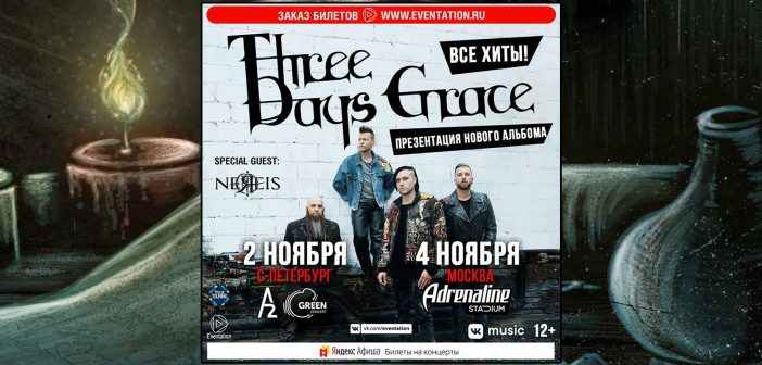 Nereis Three Days Grace Russia 2018 Tour